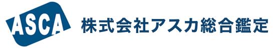 株式会社アスカ総合鑑定